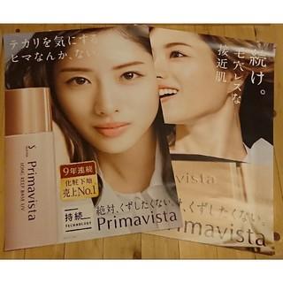 ソフィーナ 石原さとみポスター2種類(女性タレント)