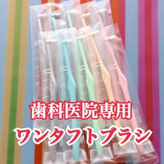 🌸SALE🌸ワンタフト ミクリン ふつう 10本(歯ブラシ/デンタルフロス)