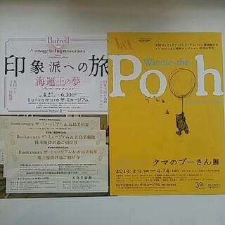 クマノプーサン(くまのプーさん)の即日発送も可能✨3枚✨クマのプーさん展✨バレルコレクション✨無料ご招待券(美術館/博物館)