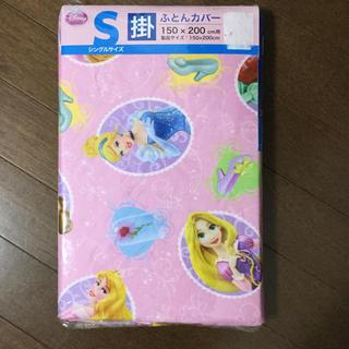 プリンセス 掛け布団カバー 新品