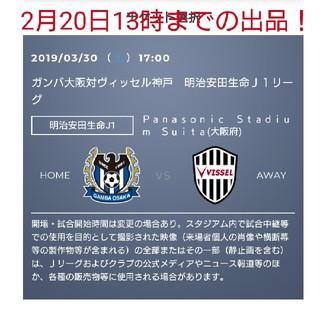 Jリーグ・ガンバ大阪VSヴィッセル神戸 3月30日(土曜日)17時キックオフ(サッカー)