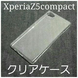 アウトレットケース Xperia Z5 compact so-02h