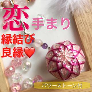 2019-9恋手まり☆縁結び☆御殿まりお守り☆天然石付♡(チャーム)