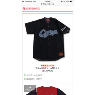 カープ 限定200着 デニム型ユニフォーム(記念品/関連グッズ)