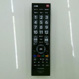 トウシバ(東芝)の☆未使用☆東芝 液晶テレビ用リモコン CT-90451(テレビ)