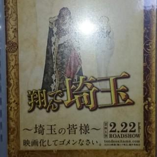 翔んで埼玉 ムビチケ 番号通知のみ(邦画)