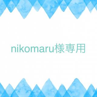 nikomaru様専用  リポそーシリーズ 桑の葉(青汁/ケール加工食品 )