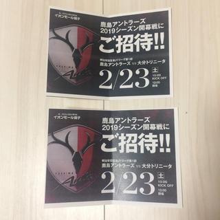 【値下】鹿島アントラーズ vs 大分トリニータ  チケット引換券(サッカー)