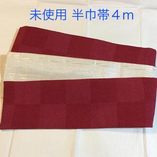 半巾帯  4m(帯)