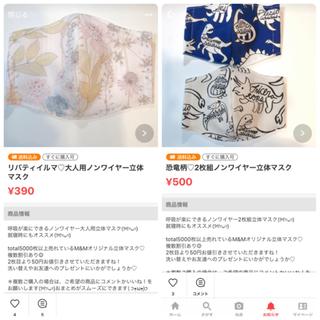Ron様専用 リバティイルマ♡大人用ノンワイヤー立体マスク(その他)