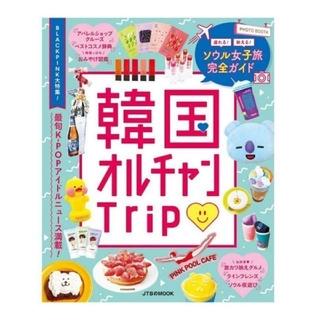 新品⭐韓国オルチャンTrip ソウル女子旅完全ガイド(JTBのMOOK)