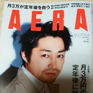 アサヒシンブンシュッパン(朝日新聞出版)のアエラ AERA 2019.2.25号(アート/エンタメ/ホビー)