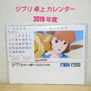 ジブリ(ジブリ)のジブリ カレンダー 2019(カレンダー/スケジュール)