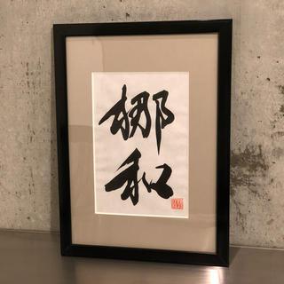 命名書 梛和くん(絵画額縁)