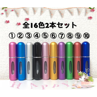 新品☆クイックアトマイザー 5ml 入れ替え簡単 香水小分け☆2本セット(その他)