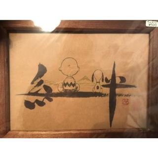 ★スヌーピー★絆★額入りクラフトポスター★送料込★