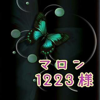 マロン1223様(その他)
