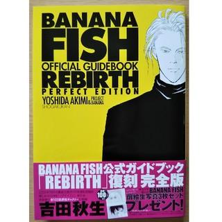 バナナフィッシュ(BANANA FISH)のBANANAFISH オフィシャルガイドブック REBIRTH 完全版(アート/エンタメ)