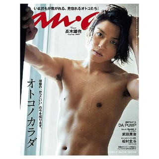 『anan 』No.2139(アート/エンタメ/ホビー)