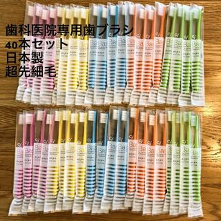 歯科医院専用 歯ブラシ 40本 日本製 超先細毛 Ci ベーシック(歯ブラシ/デンタルフロス)