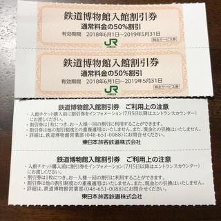 鉄道博物館 割引券4枚(美術館/博物館)
