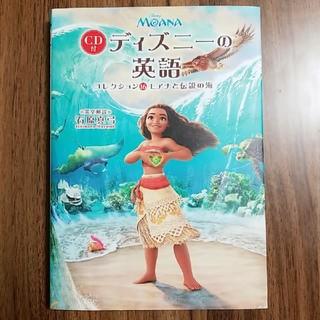 ディズニー(Disney)のディズニーの英語❤️モアナと伝説の海(参考書)