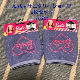 バービー(Barbie)の新品未使用 Barbie サニタリーショーツ 165㎝ 2枚セット(下着)
