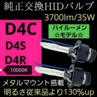 HID交換バルブD4 35W10000K☆252W☆ HB3 LEDハイビーム(汎用パーツ)