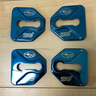 スバル STI メタリックブルー ドアストライカーステンレスカバー(汎用パーツ)