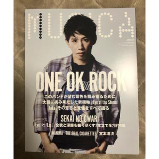 ワンオクロック(ONE OK ROCK)のMUSICA  ムジカ 最新号 (アート/エンタメ/ホビー)
