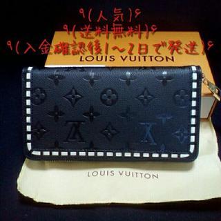 LOUIS VUITTON - おしゃれ 大人かわいい 人気 ヴィトン 財布 黒 ジッピー 入金後1~2日で発送