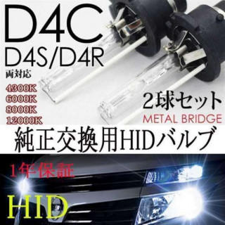 HIDバルブ 車用ヘッドライトD4C D4S/D4R汎用 純正交換 35W(汎用パーツ)