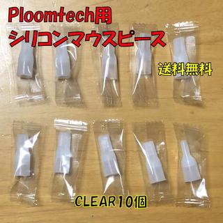 PloomTECH - ★ プルームテック 用 マウスピース クリアホワイト 合計10個 新品
