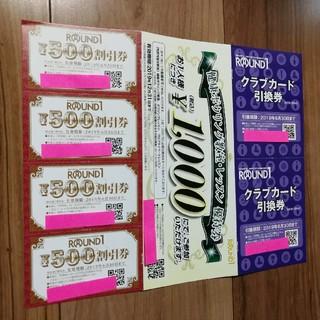 ラウンドワン(ROUND1)株主優待 (ボウリング場)