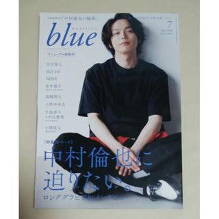 ryo1106様専用 中村倫也 Audition blue 2018年7月号(アート/エンタメ/ホビー)