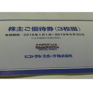 セントラルスポーツ 株主優待 3枚(フィットネスクラブ)