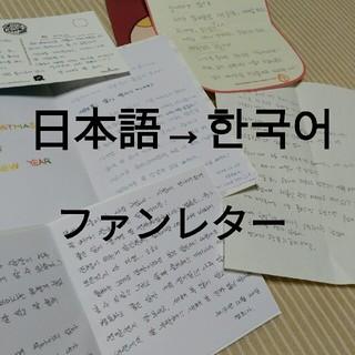 【専用】ハルさま(K-POP/アジア)