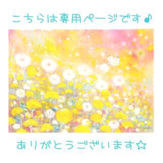 おちびさん様専用ページ(雑貨)
