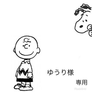 ゆうり様専用(ファッション雑貨)