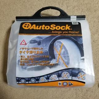 AutoSock オートソック 685(タイヤ)