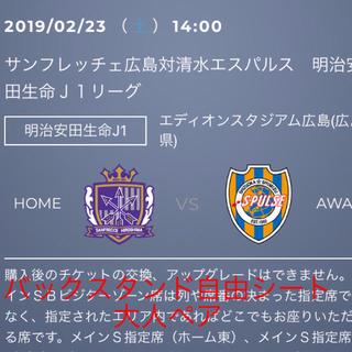 サンフレッチェ広島 チケット 清水エスパルス サンフレ QR サッカー(サッカー)