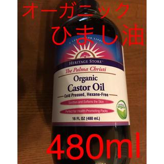オーガニック ひまし油 480ml [新品 未開封](ボディオイル)