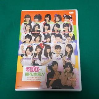 DVD  よしもと つぼみの開花宣言!!(お笑い芸人)