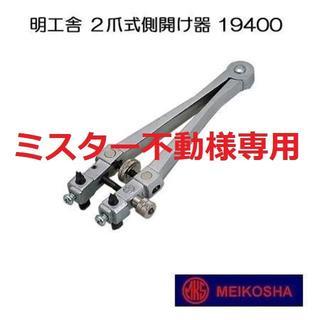 ミスター不動様専  2爪式側開け器 スクリュー式裏蓋開閉器 19400(その他)