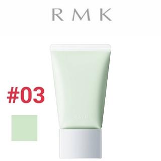 アールエムケー(RMK)のRMK ベーシックコントロールカラー N 03 グリーン(コントロールカラー)