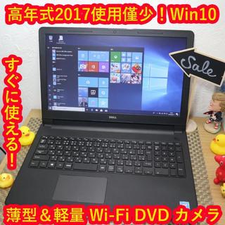 デル(DELL)の高年式!Win10/DELL薄型軽量/メモリ4G/USB3.0/HD500(ノートPC)