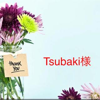 Tsubaki様専用ページ(茶)