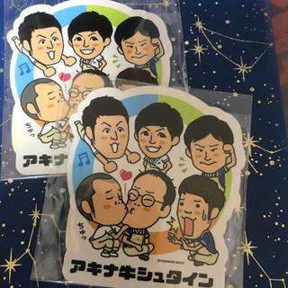 アキナ牛シュタイン ステッカー(お笑い芸人)