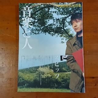 音楽と人  2000年8月  スピッツ特集(その他)