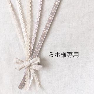 ミホ様専用ページ ⚘(ファッション雑貨)